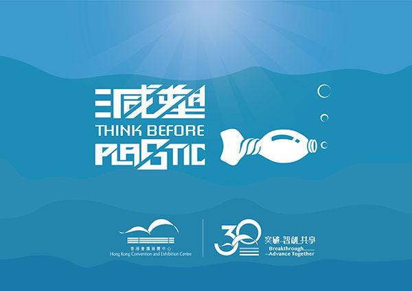 CMW_3.-HML-Think-Before-Plastic-logo