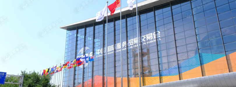 China National Convention Center successfully supported the CIFTIS 2020