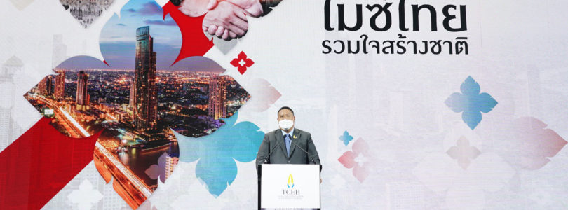 TCEB announces three-pronged international MICE strategy